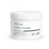 Arkana Успокаивающая альгинатная маска с алое Calming Algae Mask 150 гр